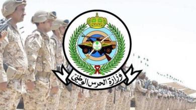 """Photo of """"الحرس الوطني"""" يعلن عن وظائف شاغرة لحملة الماجستير والبكالوريوس والدبلوم من الجنسين"""