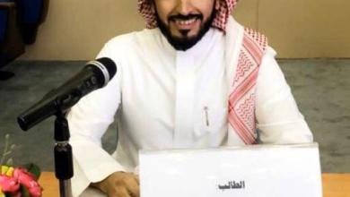 Photo of القحطاني يحصل على درجة الماجستير في الإدارة والقيادة التربوية