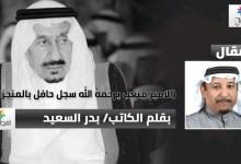 Photo of الأمير متعب بن عبدالعزيز سجل حافل بالمنجزات