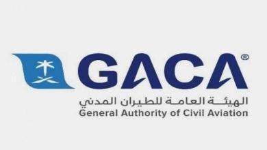"""Photo of """"الطيران المدني"""": نحن الأعلى عربياً في حجم الإيرادات بـ 45 مليار ريال"""