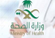 Photo of «الصحة» تمدد فترة التقديم على 2942 وظيفة إلى الثلاثاء القادم