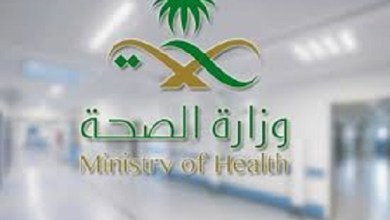 Photo of الصحة تدعو الصحة تدعو 1059 مرشح ومرشحة للوظائف الصحية لاستكمال إجراءات المطابقة