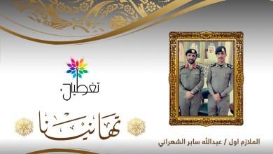 "Photo of الشهراني  إلى رتبة ""ملازم أول"""