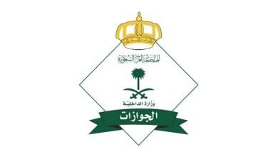 Photo of «الجوازات» توضح شرط السفر لدول الخليج بـ«الهوية الوطنية»