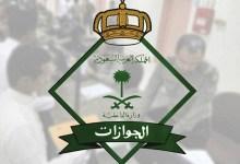 """Photo of """"الجوازات"""" تتيح لمواطني دول الخليج الحصول على رقم الحدود إلكترونياً"""