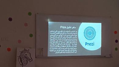 Photo of تقنية البنات ببيشة تقيم ورشة عمل لتطبيق الـ Prize