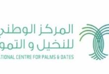Photo of المركز الوطني للنخيل يكشف حقيقة حظر هيئة الغذاء الأمريكية استيراد التمور السعودية