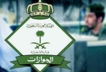 """Photo of """"الجوازات"""" توضح آلية تمديد """"الخروج والعودة"""" للمقيمين خارج المملكة"""