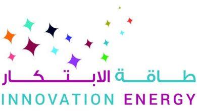 Photo of ساعة ذكية لاستشعار الغازات السامة ضمن المشروعات الابتكارية في حاضنة طاقة الابتكار