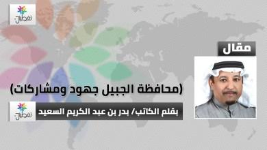 Photo of محافظة الجبيل جهود ومشاركات