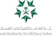 """Photo of """"الصناعات العسكرية"""" تعلن حزمة تسهيلات للشركات العاملة في القطاع لمواجهة آثار """"كورونا"""""""