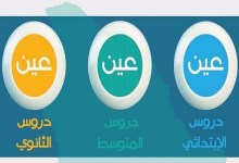 Photo of بث مباشر لدروس اليوم الأحد على قناة عين التعليمية