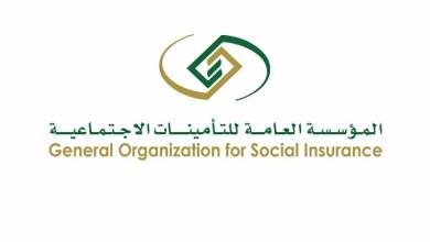 Photo of التأمينات: 6 شروط لدعم العاملين السعوديين بالقطاع الخاص