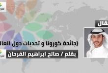 Photo of جائحة كورونا و تحديات دول العالم بقلم/ صالح ابراهيم الفرحان