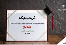Photo of مدارس الحصان الأهلية للبنات بالجبيل تزف خريجاتها عن بعد عبر المنصات الافتراضية