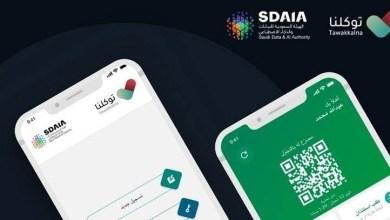 Photo of سدايا تطلق تطبيق توكلنا لإدارة التصاريح الإلكترونية خلال فترة منع التجول