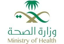 Photo of «الصحة» توضح الفئات الأكثر عرضة للإصابة بفيروس كورونا