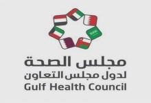 """Photo of مجلس الصحة لدول التعاون الخليجي يضع توجيهات لاستئناف الحياة بعد """"كورونا"""""""