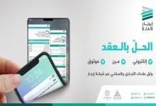 """Photo of توثيق 930 ألف عقد سكني وتجاري عبر شبكة """"إيجار"""""""
