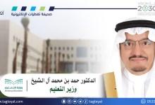 Photo of #وزير_التعليم يوجّه باستئناف العمل قبل بداية العام الدراسي بشهر
