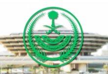 Photo of وزارة الداخلية تعلن إجراءات احترازية وتدابير وقائية صحية إضافية