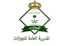 Photo of «الجوازات» تتمسك بالتأمين الطبي في تجديد هوية مقيم: ملزم