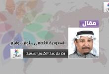 Photo of السعودية العُظمى .. ثَوابت وقِيم