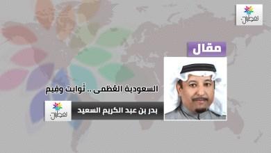 صورة السعودية العُظمى .. ثَوابت وقِيم