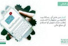Photo of «البنوك السعودية» تجدد التحذير حول مرفقات البريد الإلكتروني مجهولة المصدر
