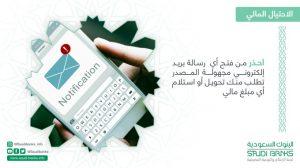 صورة «البنوك السعودية» تجدد التحذير حول مرفقات البريد الإلكتروني مجهولة المصدر