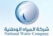 Photo of المياه الوطنية: 7 ملايين م3 من المياه بمكة والمشاعر المقدسة بموسم الحج