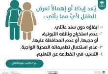 Photo of رسالة تحذيرية من النيابة العامة لأولياء الأمور بشأن تعليم الأطفال