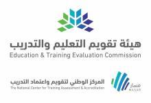 صورة تطوير واعتماد معايير الاعتماد المؤسسي لقطاع التدريـب في المملكة
