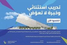 صورة جناح المملكة في إكسبو 2020 دبي يطلق برنامج التدريب الجامعي لشباب وفتيات السعودية