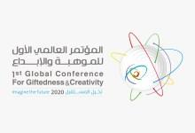 """صورة أمير منطقة الرياض يفتتح يوم غد الأحد المؤتمر العالمي الأول للموهبة والإبداع """"تخيل المستقبل"""""""