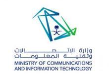 صورة بأكثر من 5 آلاف وظيفة.. وزارة الاتصالات تنظم معرض التوظيف الافتراضي الأحد المقبل