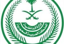 """صورة """"وزارة الداخلية"""" تحبط مخططاً إجرامياً لتهريب أكثر من مليوني قرص إمفيتامين"""