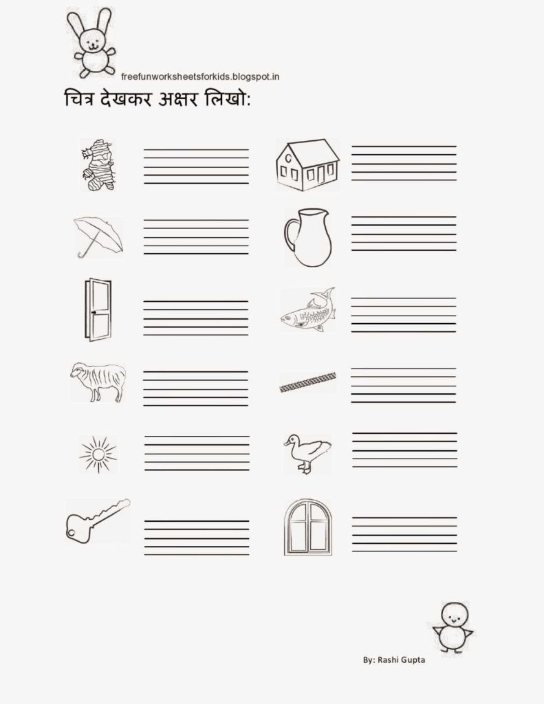 Comprehension Worksheets for Grade 1 Free and Hindi Worksheets for Grade 1 Free Mambomusic