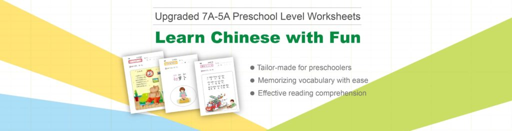Kumon Sample Worksheets and Upgraded Chinese Level 7a 5a Worksheets