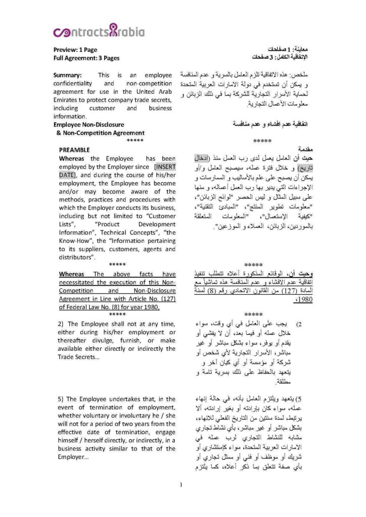 Non Disclosure Statement Sample and File Employee Non Disclosure Agreements Uae Pdf Wikimedia Mons