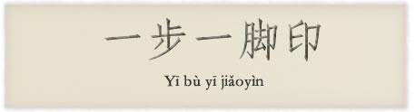 yanyu_yibuyijiaoyin