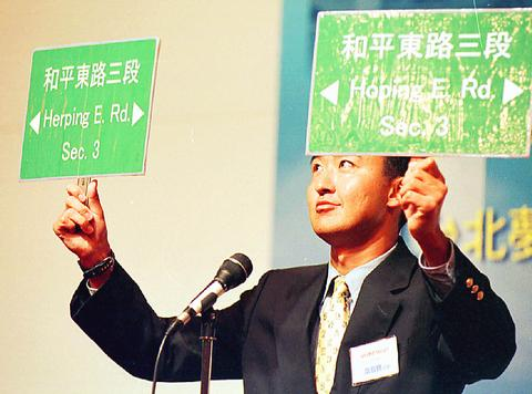 (Photo, courtesy of TAIPEI TIMES)  A Japanese contestant at a Chinese speaking competition held by the Taipei City Government last year holds up two signs with different Romanization for the same road name to demonstrate the difficulties people who are not familiar with Chinese have when trying to navigate the citys streets.