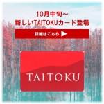 新しいTAITOKUカード