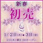 TAITOKUの初売りは1月2日・3日。2日は朝8:00スタートです。