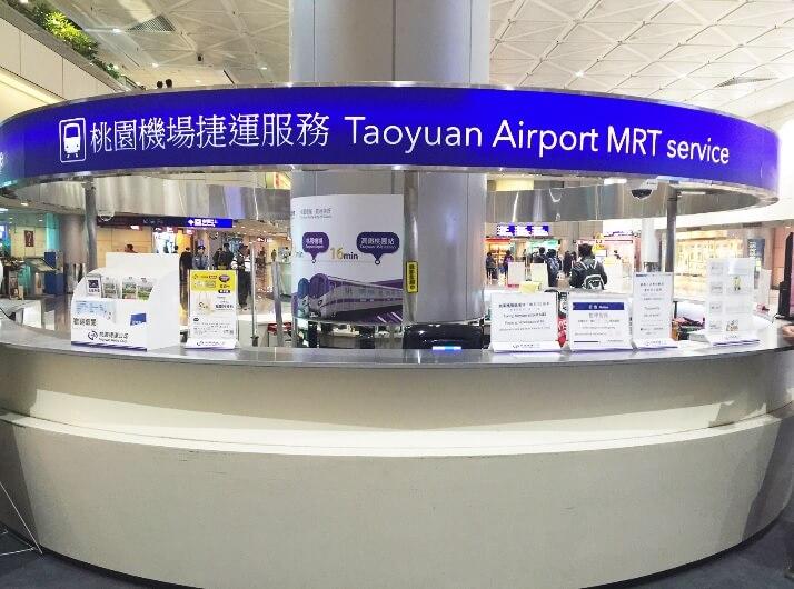 桃園空港で悠遊カードにチャージする方法とチャージQ&A   臺灣メモ