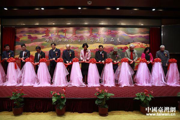 「愛行千裡·畫我江山」兩岸油畫家臺灣寫生作品展在北京開幕