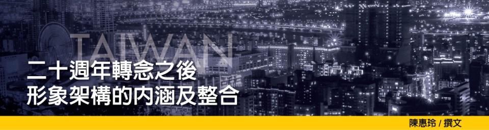 1217 TCOC形象專刊_OL-09