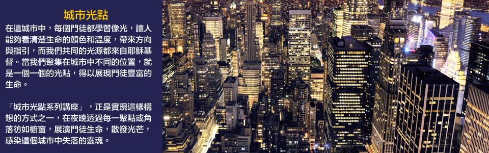 城市光點說明圖示