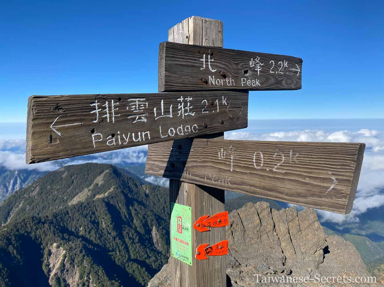 Yushan north peak sign