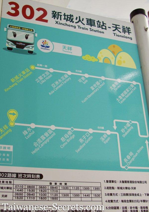 xincheng train station to tianxiang by bus 302
